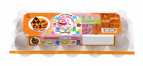 2016森のたまごWH10-イースター最終.jpg